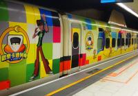 台湾包车 台湾捷运美丽岛站光之穹顶