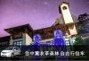 台湾自由行包车 台中 薰衣草森林 新社古堡 纸箱王 包车一日游