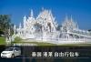 泰国清莱自由行包车 清莱包车  黑庙 白庙 金三角 私人订制 中文司导包车一日游