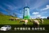 台湾自由行 台中  草尼马 薰衣草森林 桐花村客家大院包车一日游