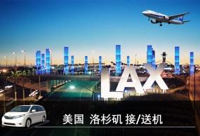 美国自由行 洛杉矶机场接机  洛杉矶旅游中文司机接送