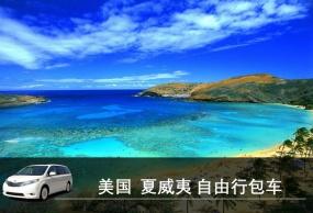 美国自由行 夏威夷欧胡岛 檀香山  威基基海滩  珍珠港 钻石山 定制线路 中英文包车一日游