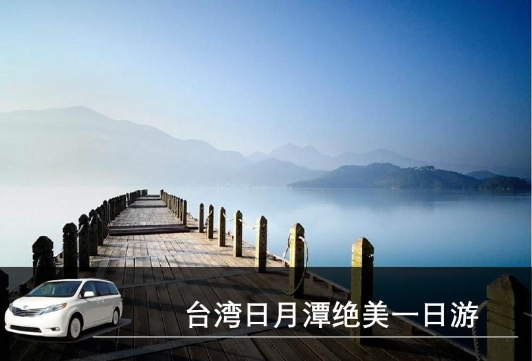 台湾自由行包车 台湾包车 台北出发  台湾南投县日月潭纸教堂包车一日游