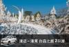 泰国包车自由行 清迈-清莱 白庙 黑庙 长颈族村 皇太后文化艺术园 辛哈农场 包车2日游