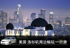 美国自由行包车 洛杉矶周边 长滩水族馆 莫妮卡海滩 格里菲斯天文台  中文包车一日游