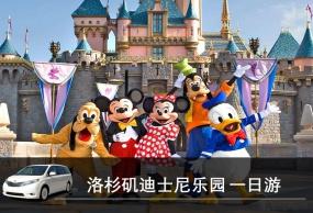 美国自由行包车 洛杉矶迪士尼乐园 一日游  中文司机专车接送