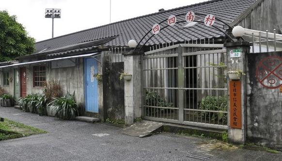 台湾四四南村