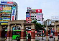 台湾一中街