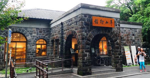 台湾草山行馆