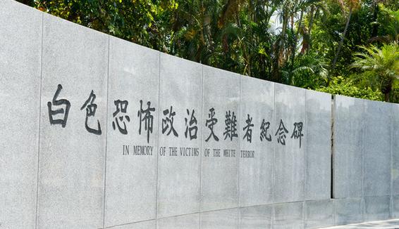 台湾白色恐怖殉难者纪念碑