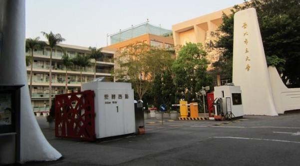 台湾台北市立教育大学