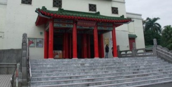 台湾国立台湾艺术教育馆