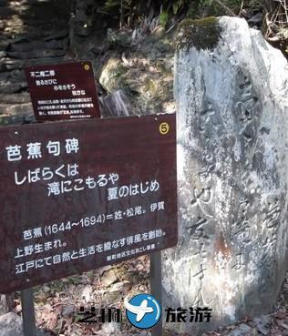 日本芭蕉翁句碑