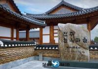 韩国全州韩屋村