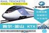 韩国KTX 预订 首尔釜山往返高铁 韩国火车票代订 KORAIL