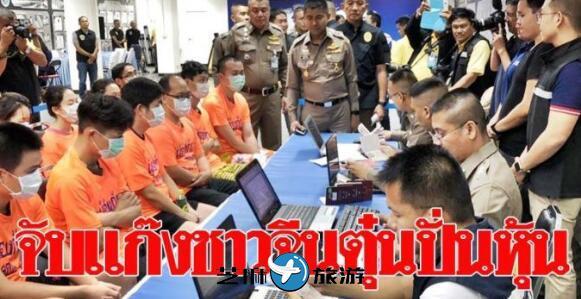 泰国警方逮捕16名涉嫌恶意炒股的中国人