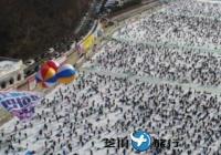 韩国华川山鳟鱼庆典于2019年1月5日开幕