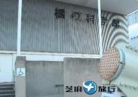 日本神户桥之科学馆