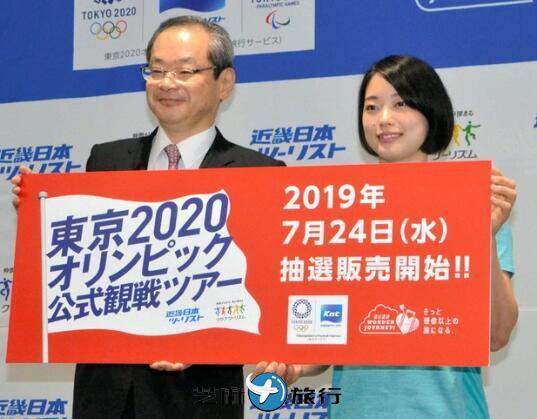 距日本东京奥运还有1年 观战旅行团180万日元看所有项目