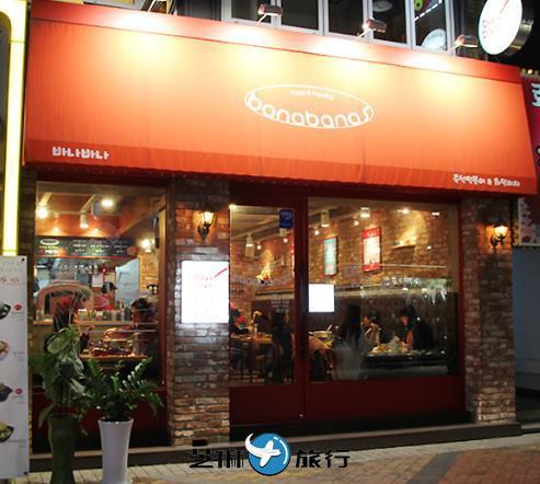 """韩国首尔建大""""banabana""""现煮年糕&火炉披萨"""