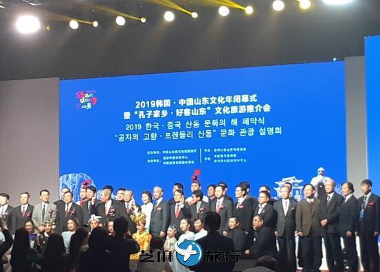 2019年韩国·中国山东文化年闭幕式在韩国首尔举行