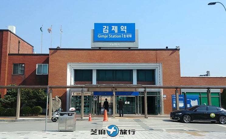 韩国金堤站