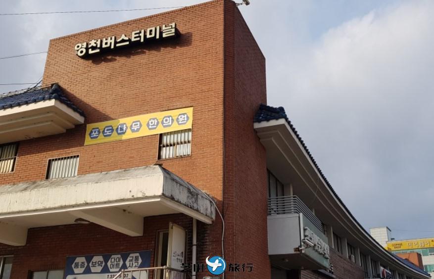 韩国永川市外巴士客运站