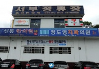 韩国大邱西部市外巴士客运站