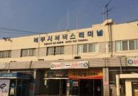 韩国大邱北部市外巴士客运站