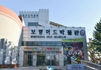 韩国保宁泥浆博物馆