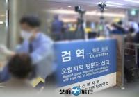 韩国3月15日加强自法国德国西班牙英国荷兰入境检疫