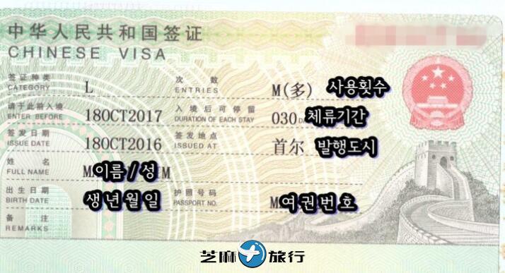 2020年8月20日起韩国人办理中国签证申办须知
