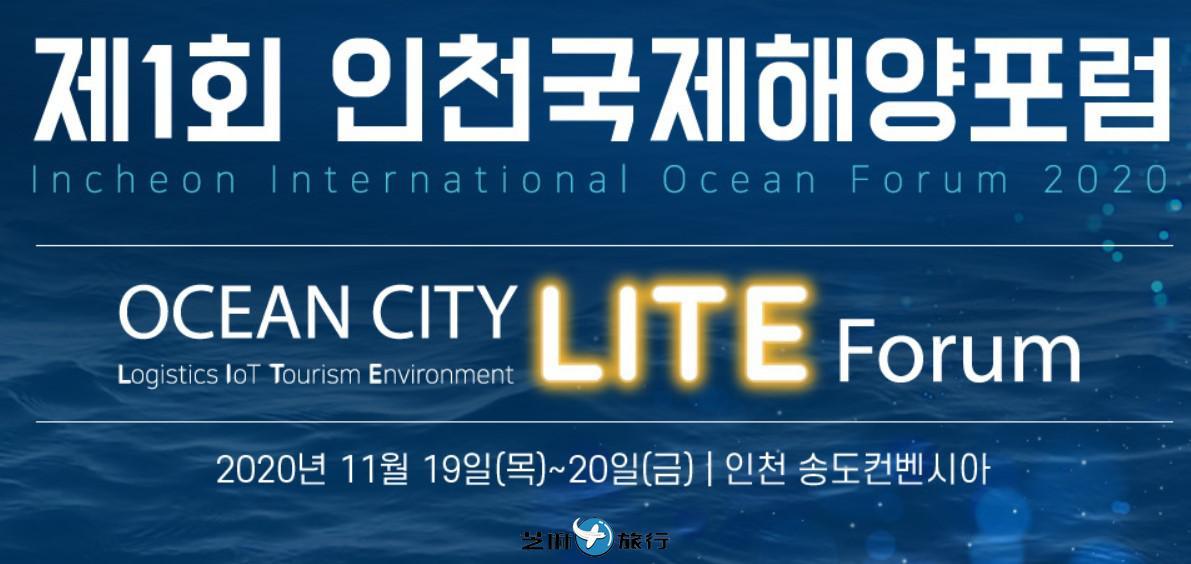 首届仁川国际海洋论坛2020年11月在松岛举行