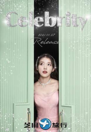 韩国歌手IU月底发表新专辑先行曲《Celebrity》