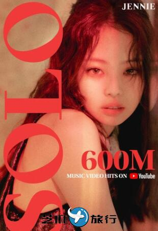 韩国BP成员JENNIE个人单曲《SOLO》MV播放量破6亿