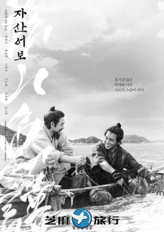 韩国票房:韩国本土黑白历史片《兹山鱼谱》领跑