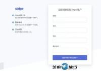 Shopify独立站如何使用Stripe信用卡收款?