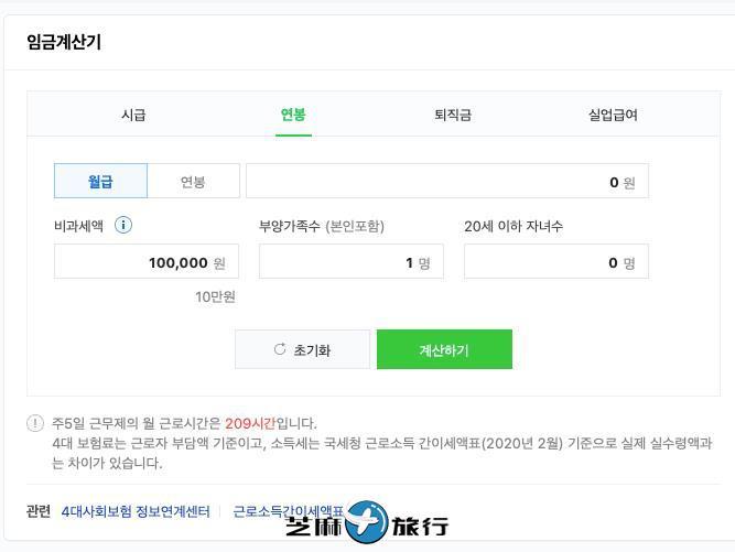 韩国生活的四大计算器